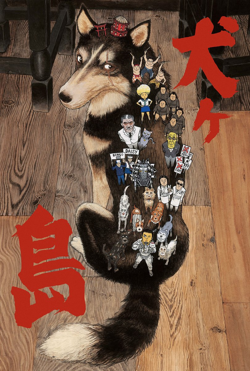 Super Punch Isle Of Dogs Poster