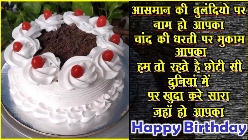 Brother Sister & Friends Birthday Wishes Status In Hindi