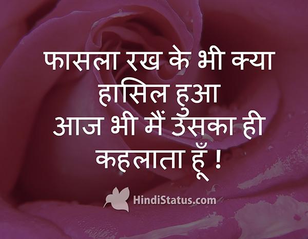 Distance - HindiStatus