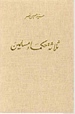 ثلاثة حكماء مسلمين ابن سينا , السهروردي و ابن عربي pdf سيد حسين نصر
