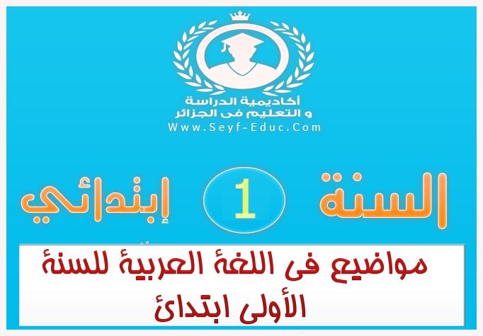 مواضيع و إمتحانات في اللغة عربية سنة أولي ابتدائي الجيل الثاني