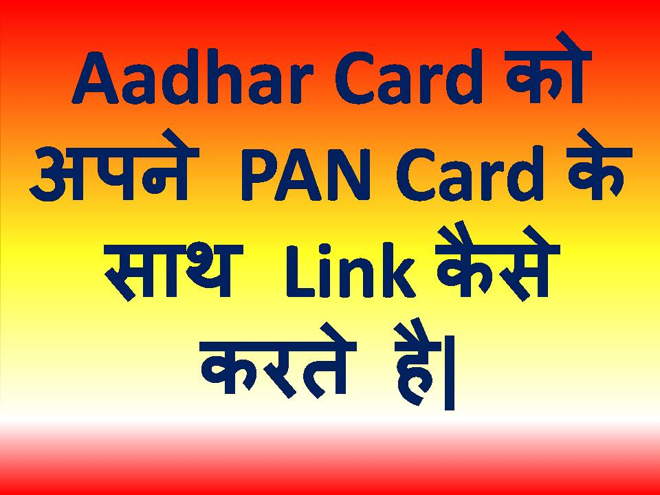 Simple And Easy Method Of Aadhar Link With Pan Card