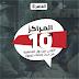🔴 المراكز العشرة الأولى بين دول المنطقة من حيث إصابات كورونا 👇 ▬ مصر في المركز السابع