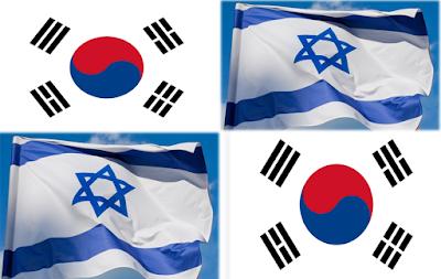 Israel y Corea del Sur anuncian negociaciones para establecer una zona de libre comercio
