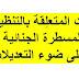 المستجدات المتعلِقة بالتنظيم القضائي المغربي، المسطرة الجنائية و المسطرة المدنية على ضوء التعديلات الأخيرة