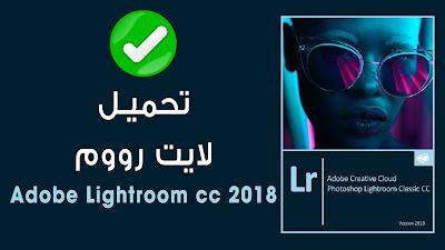 تحميل لايت روم أخر إصدار Adobe  Lightroom cc 2018