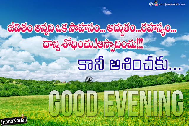 telugu messages, online telugu good evening inspirational sayings, whats app status good evening quotes in telugu