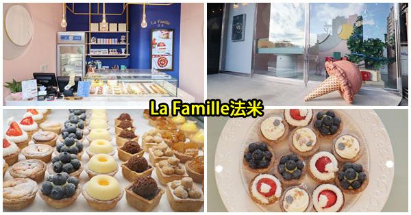 台中西區|La Famille法米勤美誠品店|法式甜點|法式喜餅|每一樣都好想吃