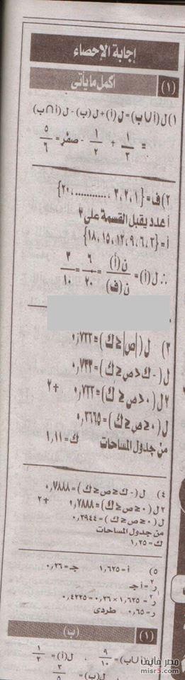 اجابة امتحان السودان فى الاقتصاد والاحصاء..2015
