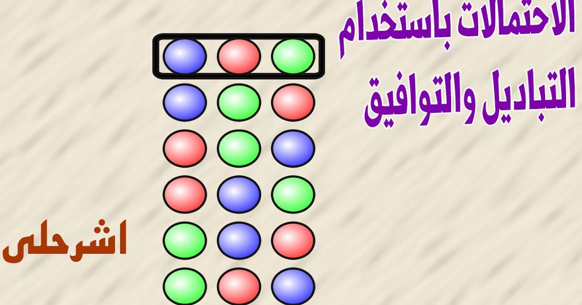 الاحتمال باستعمال التباديل والتوافيق ثاني ثانوي رياضيات 4 الفصل الدراسي الثاني الدرس 2 3 Eshrhly اشرحلي