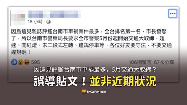 因爲遠見雜誌評鑑台南市車禍案件最多 全台排名第一名 市長發怒了 所以台南市警察局長要求全市警察5月份起開始交通大取締 謠言