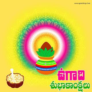 Special Ugadi Pachadi Happy Ugadi in Telugu Wishes Image