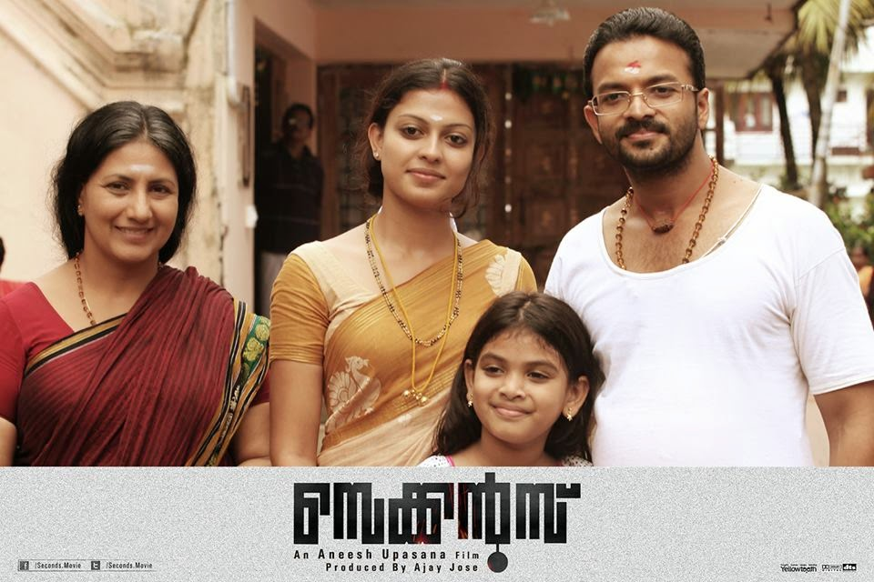 'Seconds' Malayalam film finally in theatres.
