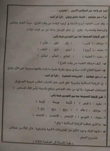 امتحان اللغة العربية محافظة القاهرة للصف الثالث الاعدادى الترم الثاني 2018