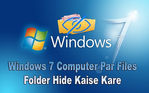 windows-7-computer-par-files-hide-kaise-kare