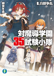 Download Taimadou Gakuen 35 Shiken Shoutai Volume 08 – Silvery Uprising – The White Escape