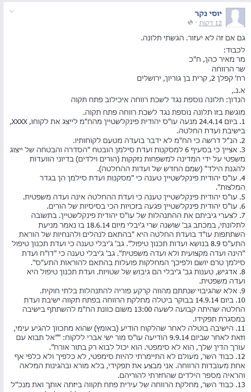 """14.09.2014 - עו""""ד יוסי נקר דף פייסבוק - תלונה נוספת נגד לשכת רווחה איכילוב פתח תקוה"""