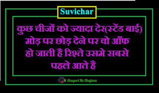 hindi sms and suvichar good morning sms