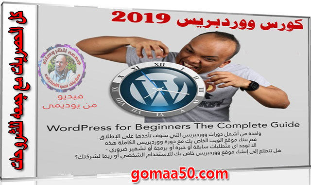 تحميل كورس ووردبريس 2019  WordPress for Beginners The Complete Guide