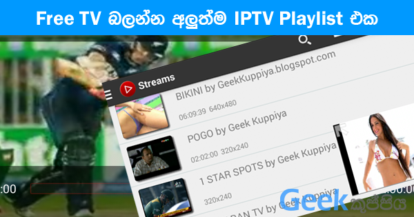 New Dialog IPTV Playlist For Watch Online TV Free | Geek Kuppiya