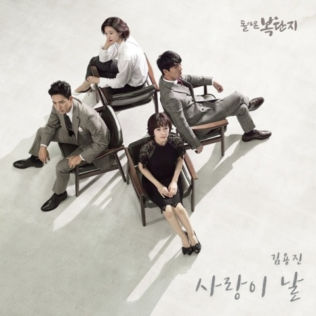 Chord : Kim Yong Jin (김용진) [Bohemian (보헤미안)] - Love Me (사랑이 날) (OST. Return of Bok Dan Ji)