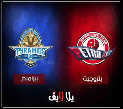 مشاهدة مباراة بيراميدز وبتروجيت فى الدورى المصرى اليوم بث مباشر