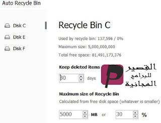 Auto Recycle Bin