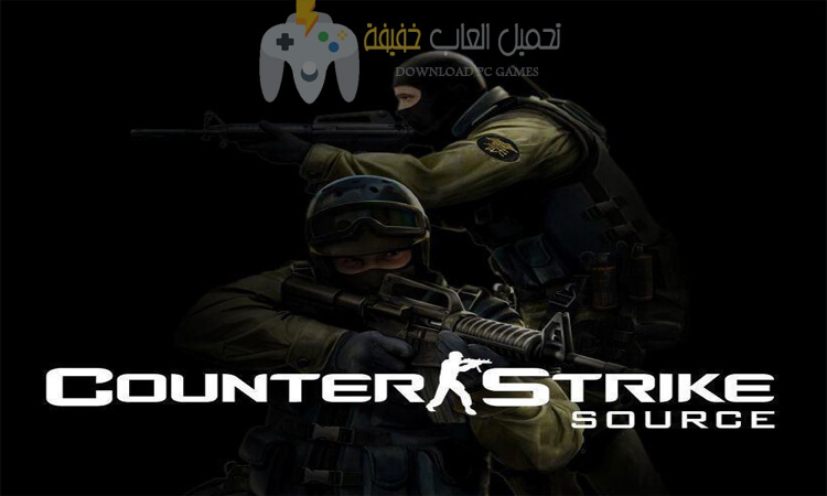 تحميل لعبة Counter strike Source مضغوطة من ميديا فاير