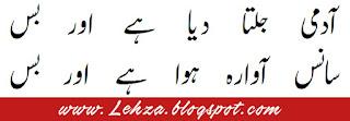 Admi Jalta Diya Hai Aur Bus Sans Awara Hawa Hai Aur Bus