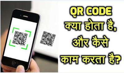 QR Code क्या होता हैं ? कैसे Scan करे ? QR Code का क्या उपयोग होता हैं ?