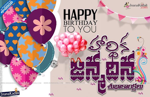 Telugu Birthday wallpapers, latest telugu birthday quotes wishes in Telugu