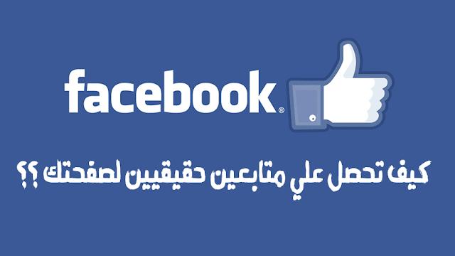 استراتيجيات تساعدك على نشر صفحة الفيس بوك لأكبر عدد من الجمهور
