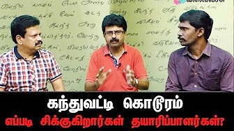 Kandhu Vatti Issue – How Are The Producers being Trapped?