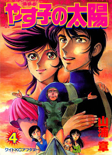 [Manga] やす子の太陽 第01 04巻 [Yasuko no Taiyou Vol 01 04], manga, download, free