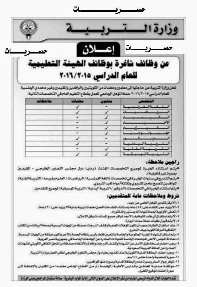 حصريات عا جل وظائف بوزارة التربية بالكويت للعام الدراسى