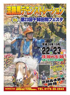 2016 Yabusame Demonstration in Towada Horse Festa poster 平成28年 流鏑馬デモンストレーションin第23回十和田駒フェスタ ポスター Horseback Archery Koma Festa