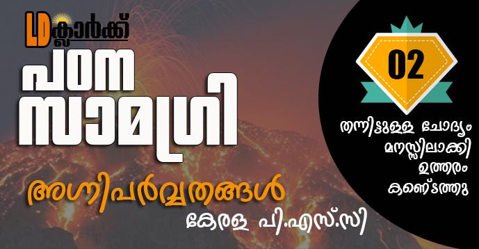 LD Clerk | Study Notes | Kerala PSC | Volcanic Mountains