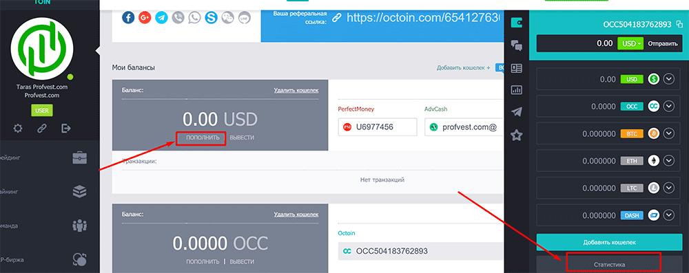 Регистрация в Octoin 3