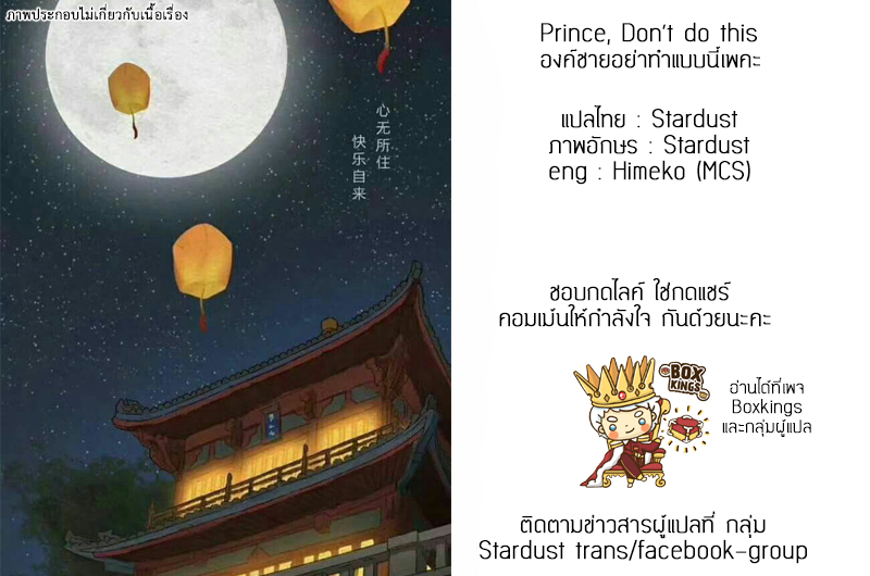 Prince Don't Do This ตอนที่ 97 หน้า 11