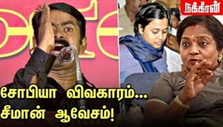 Seeman about Sofia Issue | Petrol Price Increased