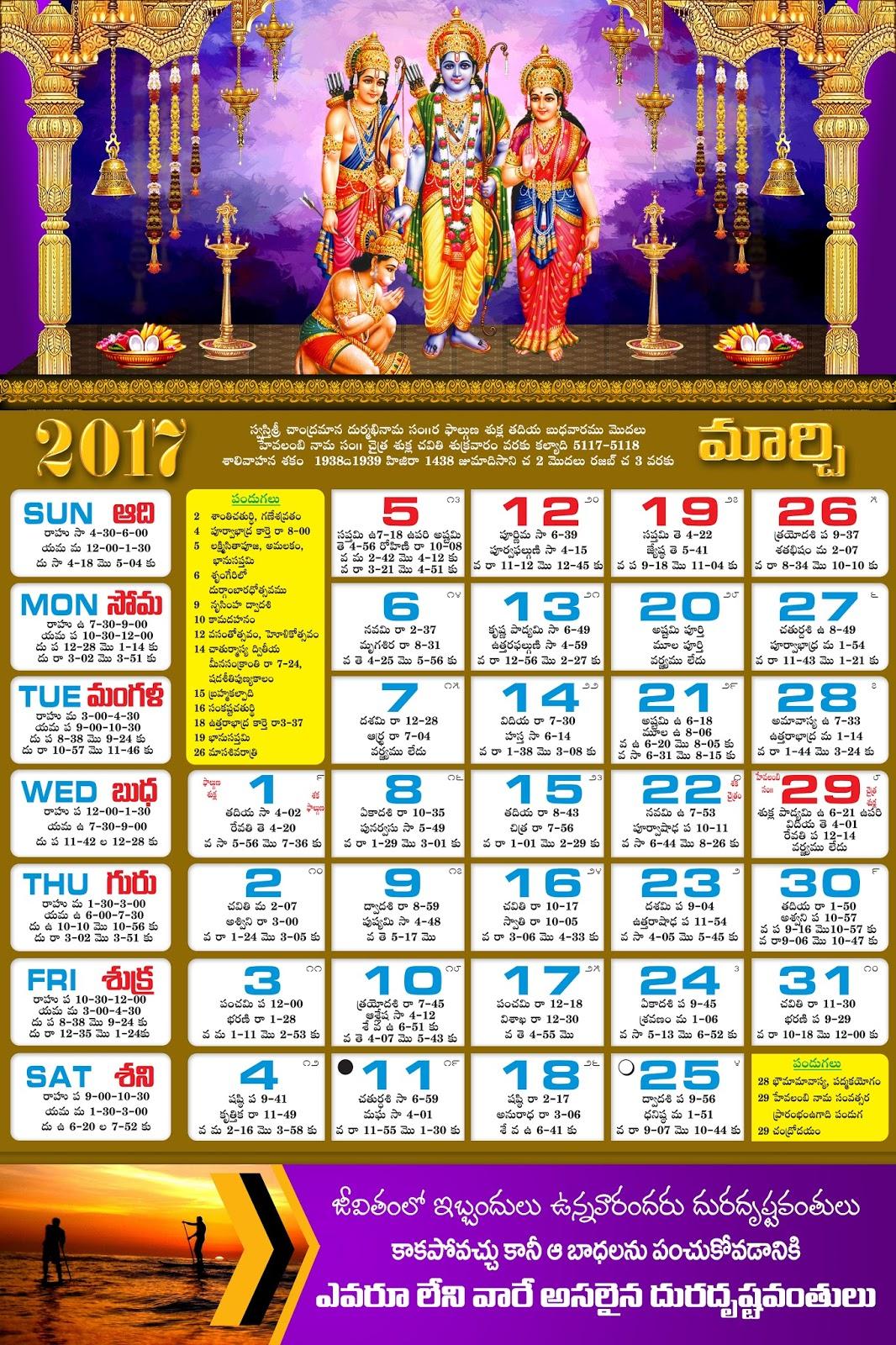 Hindu Calendar Design : Telugu calendar psd template free downloads with