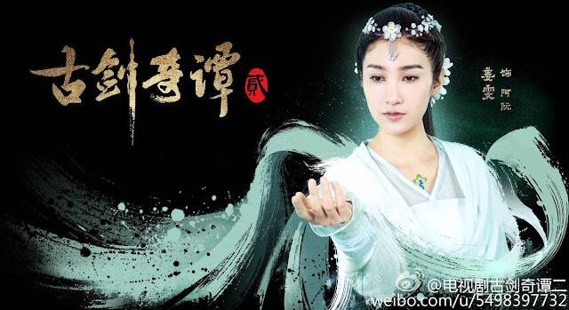 Jiang Wen Sword of Legends 2