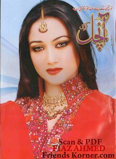 Aanchal Digest 2011