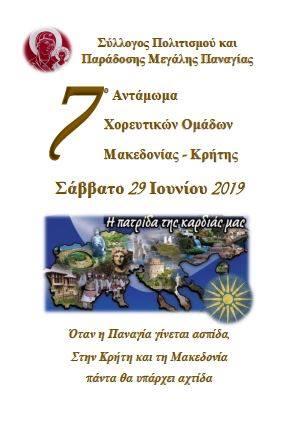 7ο Αντάμωμα Χορευτικών Ομάδων Μακεδονίας - Κρήτης