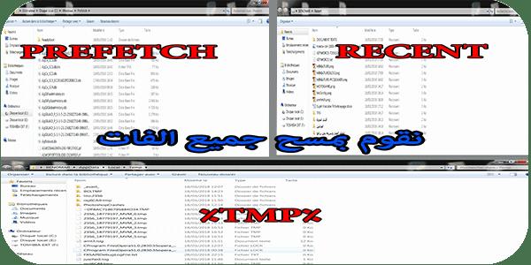 تنظيف الحاسوب وتسريعه بدون برامج في أربع خطوات سهلة وبسيطة