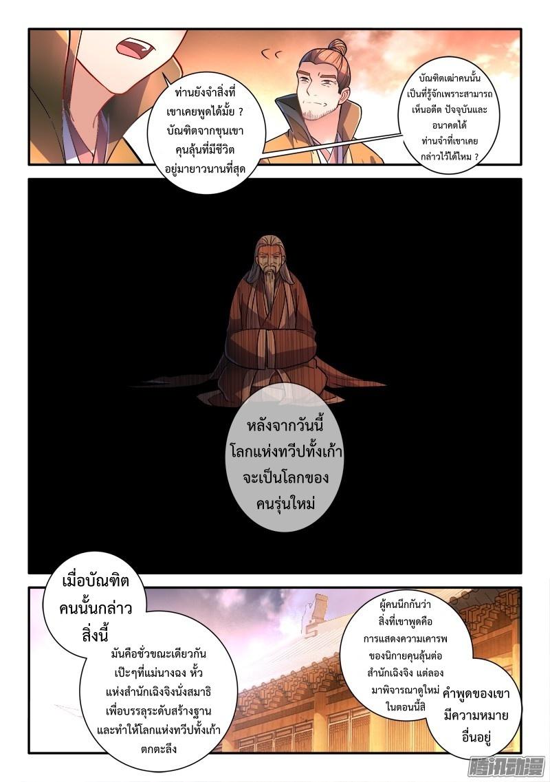 อ่านการ์ตูน Spirit Blade Mountain 249 ภาพที่ 9