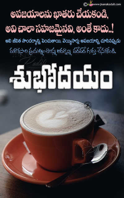 telugu quotes, motivational good morning messages, online good morning quotes greetings
