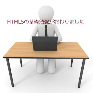 HTML5の基礎勉強が終わりました