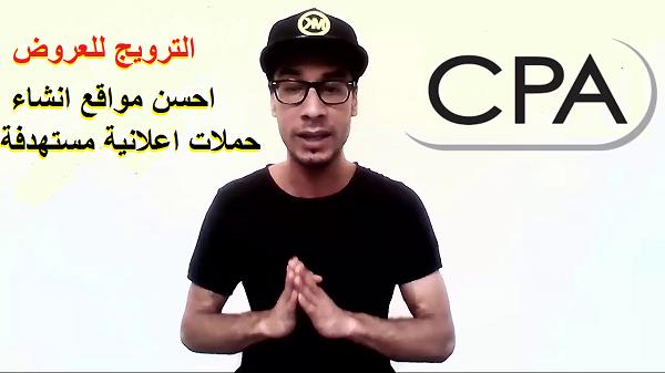طريقة الترويج لعروض cpa - عمل حملة اعلانية مستهدفة للعروض احسن المواقع للمبتدئين