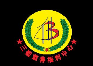 Pertubuhan Kebajikan San Sheng Logo Vector